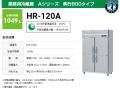 ホシザキ 業務用冷蔵庫 HR-120A