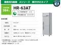 ホシザキ 業務用冷蔵庫 HR-63AT