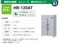ホシザキ 業務用冷蔵庫 HR-120AT