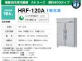 ホシザキ 業務用冷凍冷蔵庫 HRF-120A