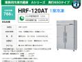 ホシザキ 業務用冷凍冷蔵庫 HRF-120AT