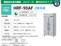 ホシザキ 業務用冷凍冷蔵庫 HRF-90AF