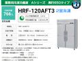 ホシザキ 業務用冷凍冷蔵庫 HRF-120AFT3