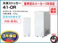 3年保証 冷凍ストッカー CC41-OR