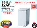 シェルパ 冷凍ストッカー 業務用冷凍庫 55L 60-OR 3年保証