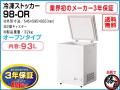 冷凍庫 冷凍ストッカー 93L 3年保証 シェルパ 98-OR <鍵無し>