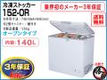 業務用 冷凍庫 冷蔵庫 冷凍ストッカー