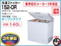 シェルパ 冷凍ストッカー 140L 152-OR