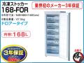 冷凍ストッカー 業務用冷凍庫 168リットル
