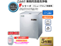 シェルパ 全自動食器洗浄機