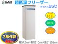 業務用冷凍庫 マイナス55℃ 超低温フリーザー 198L シェルパMG-207S