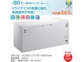 カノウ冷機 超低温フリーザー マイナス80℃