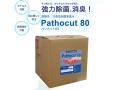 空間除菌 消毒 中性次亜水除菌剤 パソカット80 20L コック付き