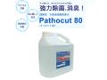 空間除菌 消毒 中性次亜水除菌剤 パソカット80 4LX1本