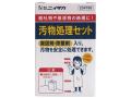 嘔吐物や排泄物の処理に ニイタカ 除菌剤入り汚物処理セット