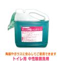業務用洗剤 トイレ用中性除菌洗剤 サンユウ トイレクリーン中性 5LX4本
