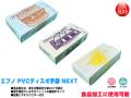 使い捨て手袋 エブノ PVCディス ポ手袋 NEXT
