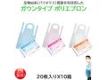 東京クイン ポリエプロン ガウンタイプ Mサイズ 20枚入りX10箱 3色より選択可