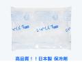 保冷剤 蓄冷剤 滝田製氷 クールパック