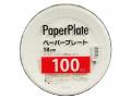 消耗品なごみ 紙皿ペーパープレート
