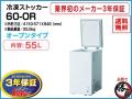 業務用冷凍庫 冷凍ストッカー<3年保証> 容量55L シェルパ 60-OR