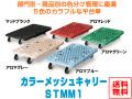 連結可能な平台車 スーパーメイト カラーメッシュキャリー STMM1