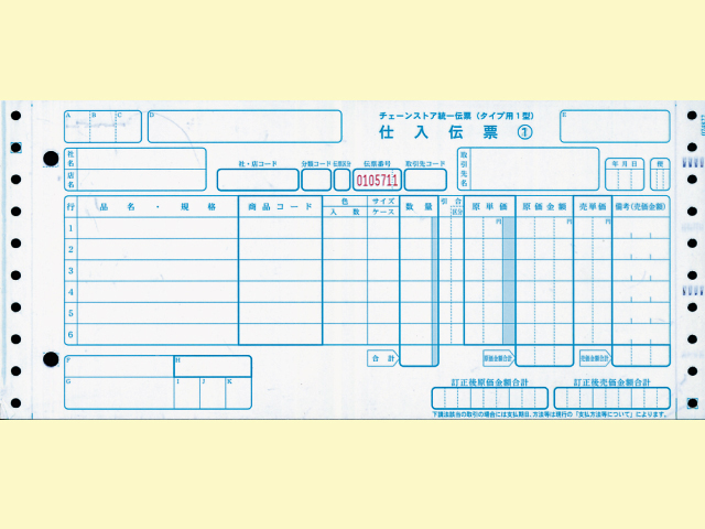 チェーンストア統一伝票タイプ用1型