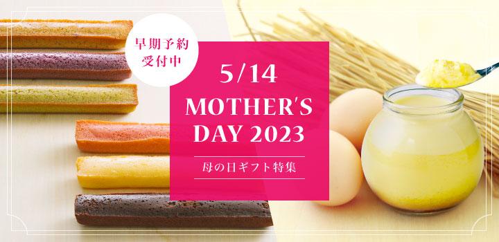 早期予約受付中 5/9 MOTHER'S DAY 2021 母の日ギフト特集