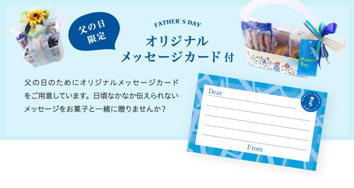 父の日限定 オリジナルメッセージカード付