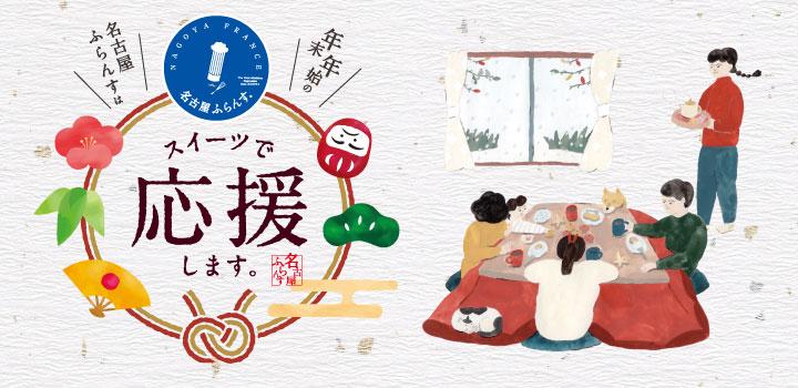 年末年始の名古屋ふらんすはスイーツで応援します。