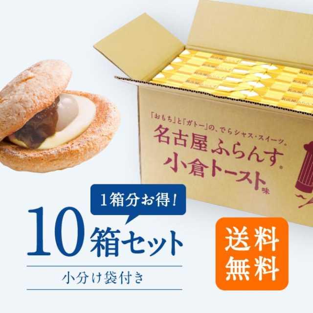 名古屋ふらんす(小倉トースト味)  8個入り×10箱 お得セット