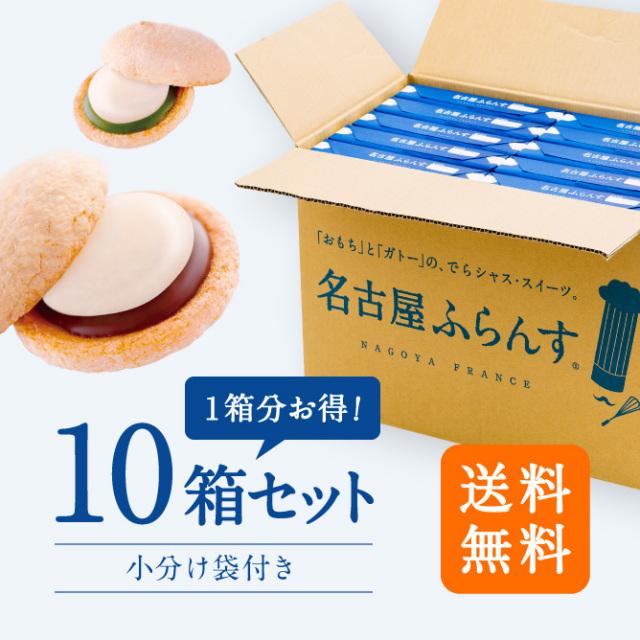 名古屋ふらんす10箱 お得セット