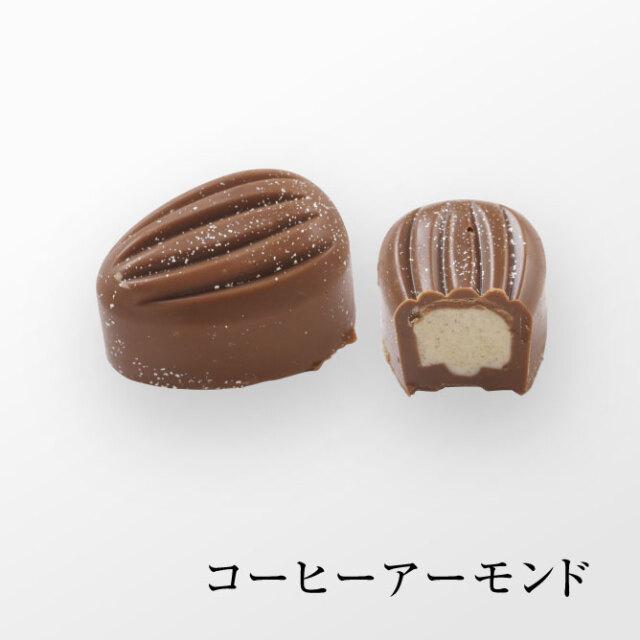 ボンボンショコラ コーヒーアーモンド