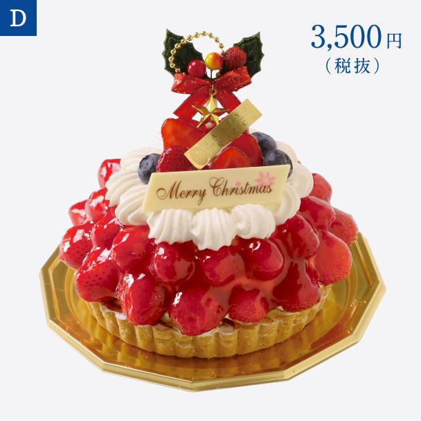 名古屋ふらんすのクリスマスケーキ D. 苺とラズベリーのドゥーブルフリュイ