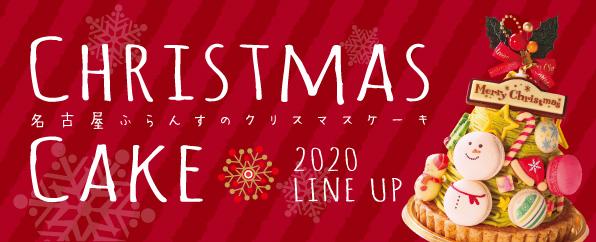 名古屋ふらんすのクリスマスケーキ