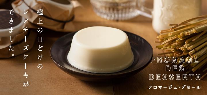フロマージュ・デセール 極上の口溶けのレアチーズケーキができました。