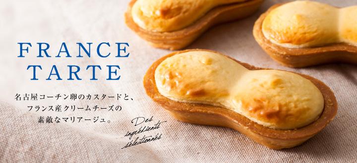 FRANCE TARTE 名古屋コーチン卵のカスタードと、フランス産クリームチーズの素敵なマリアージュ。