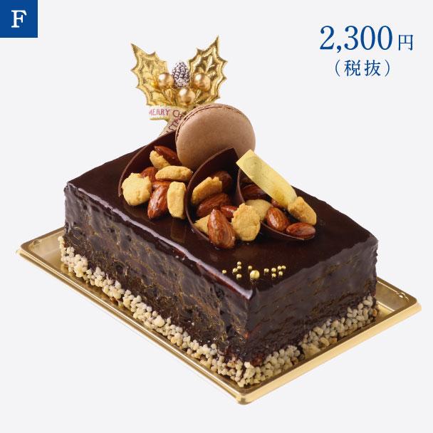 F. クリスマスショコラケーキ