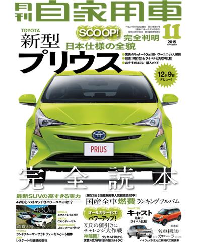 月刊自家用車2015年11月号