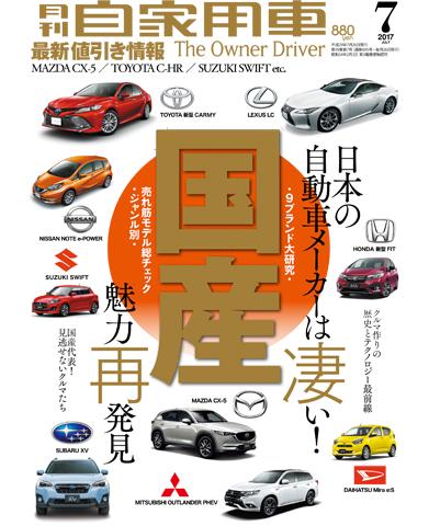月刊自家用車2017年7月号