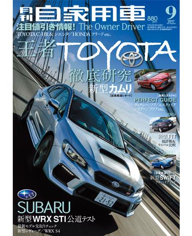 月刊自家用車2017年9月号