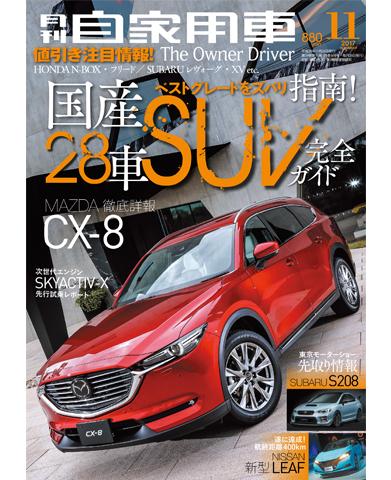 月刊自家用車2017年11月号