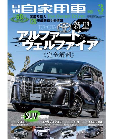月刊自家用車2018年3月号(1/26発売)