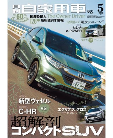 月刊自家用車2018年5月号(3/26発売)