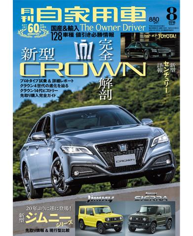 月刊自家用車2018年8月号(6/26発売)