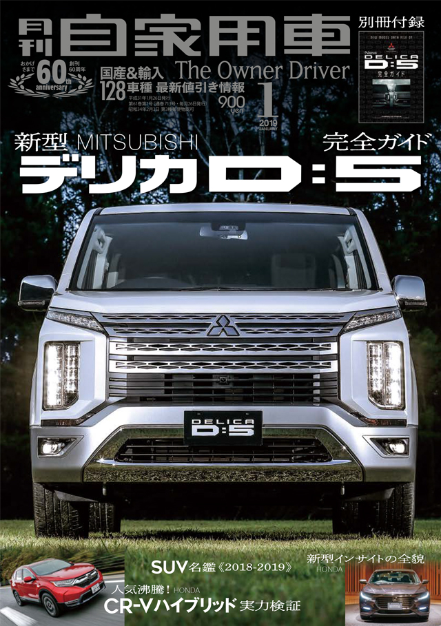 月刊自家用車 2019年1月号(11/26発売)
