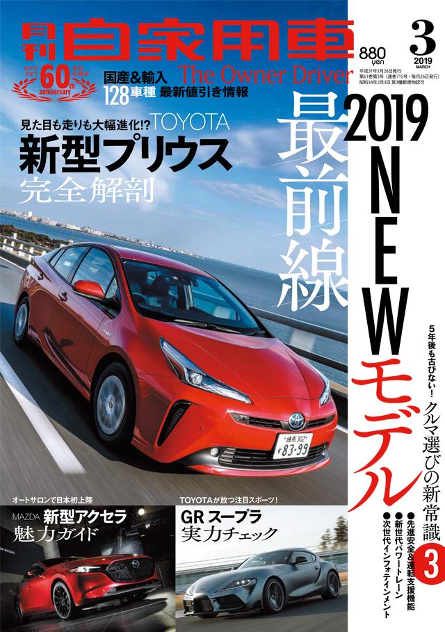 月刊自家用車 2019年3月号(1/26発売)