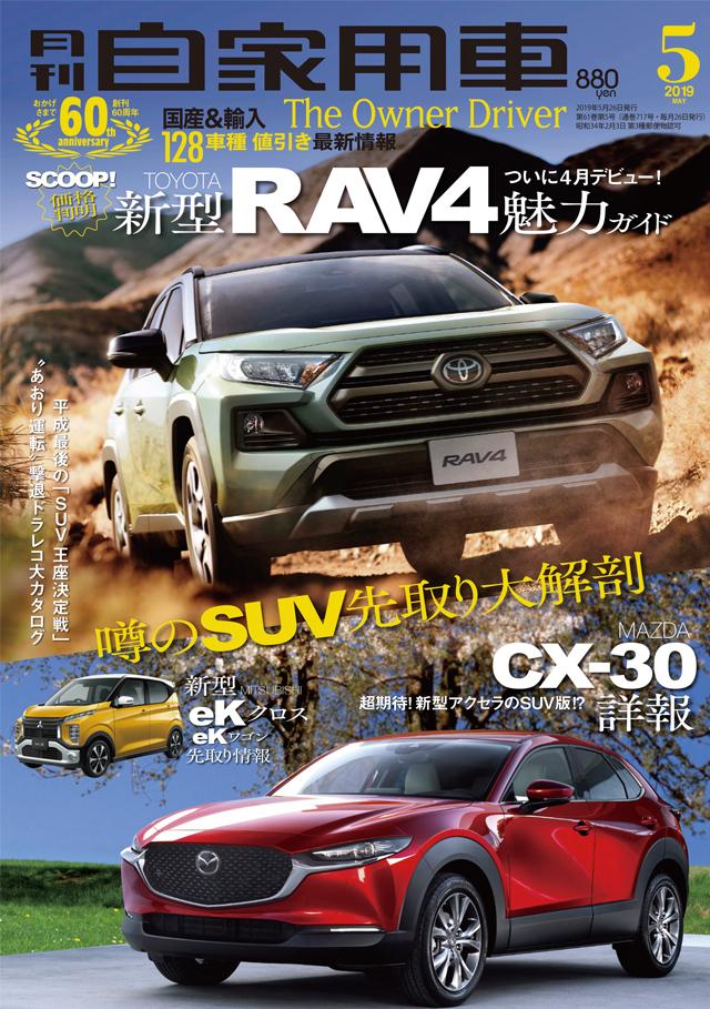 月刊自家用車 2019年5月号(3/26発売)