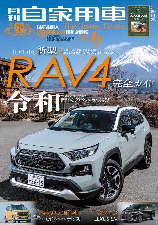 月刊自家用車 2019年6月号(4/26発売)