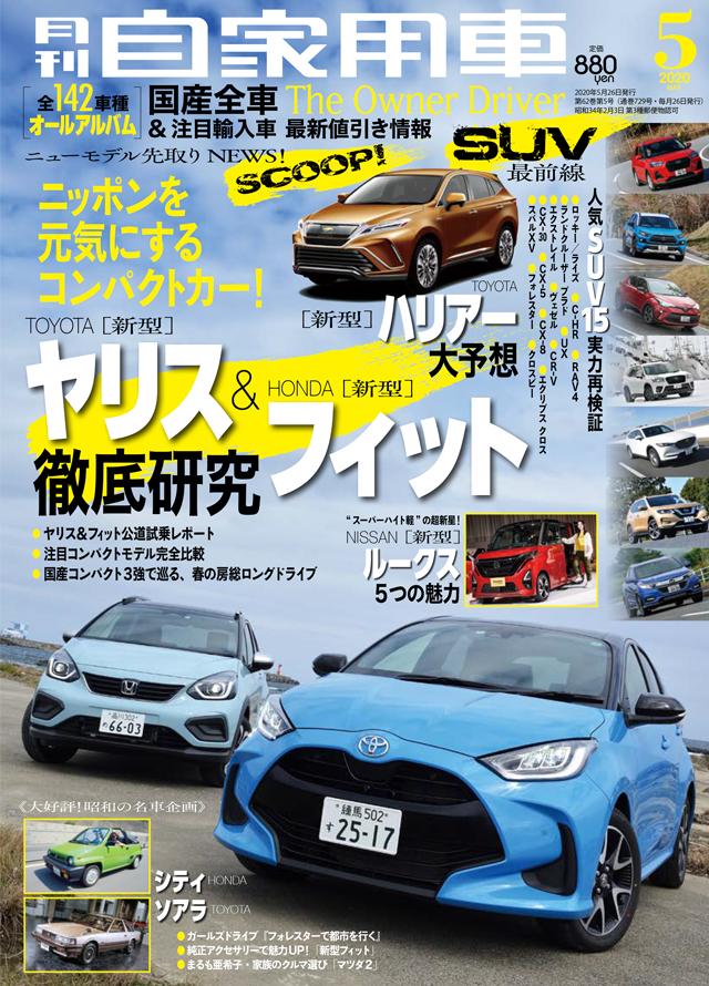 月刊自家用車 2020年5月号(3/26発売)